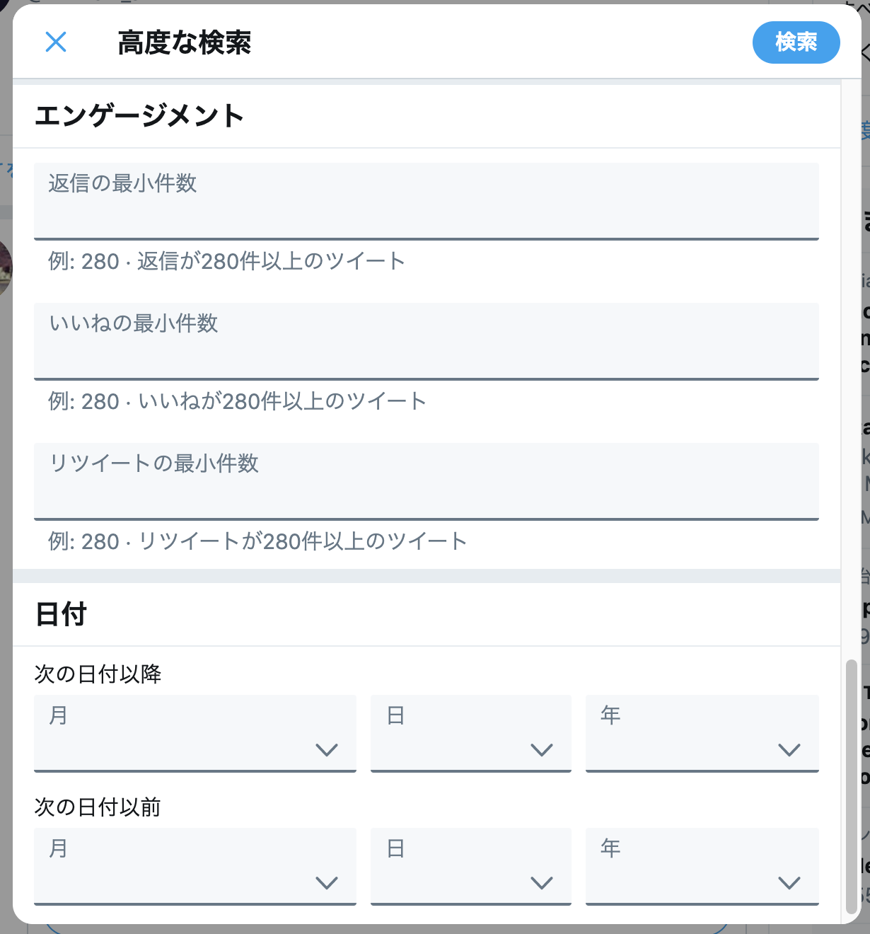 画像 検索 twitter