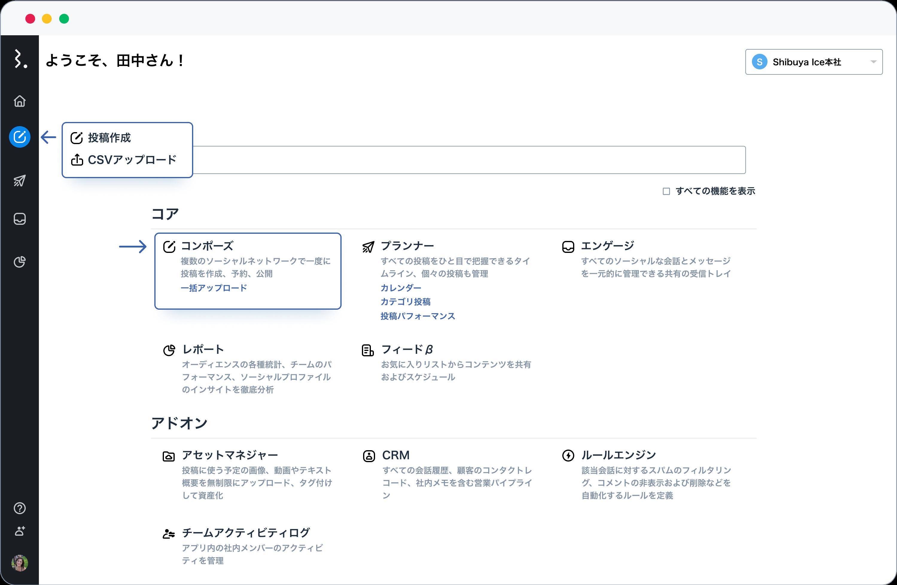 StatusbrewのSNS管理ツール