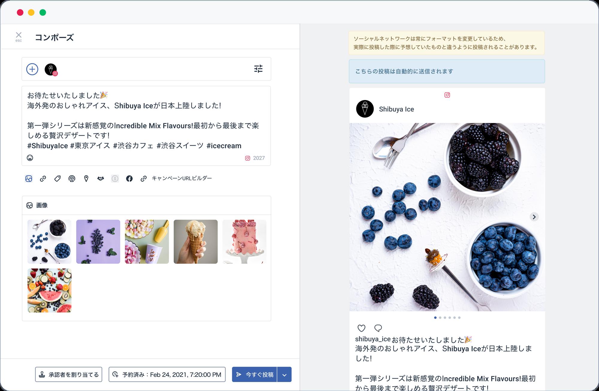 Instagramストーリーズの予約投稿